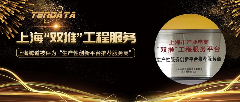 """腾道被评为上海2020年""""双推""""工程服务平台企业"""