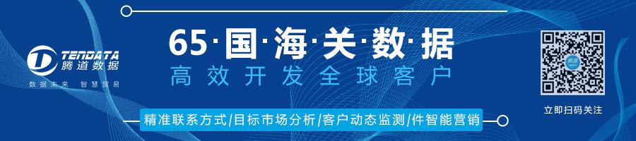 腾道,腾道海关数据,上海腾道,腾道数据怎么样,腾道数据多少钱