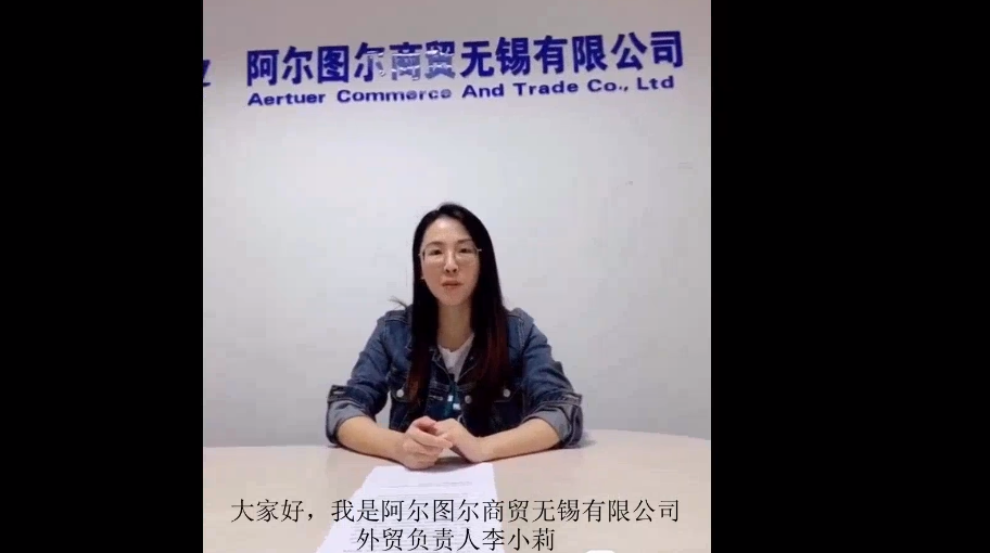 【视频】阿尔图尔与腾道合作拿下了更多订单