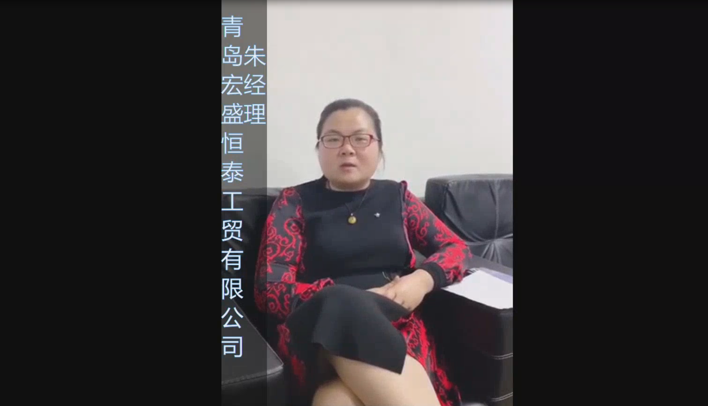 【视频】青岛宏盛与腾道合作1个月开发7个样单客