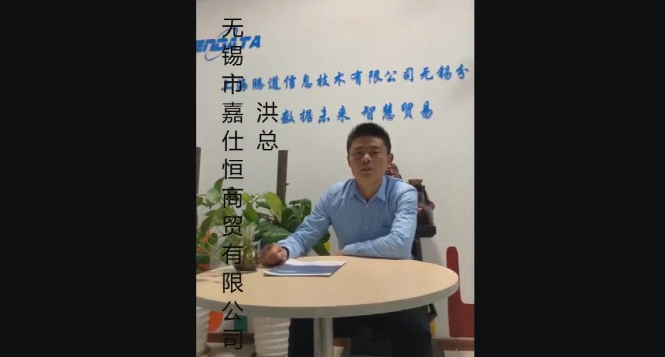 【视频案例】嘉仕恒使用腾道平台找到精准买家