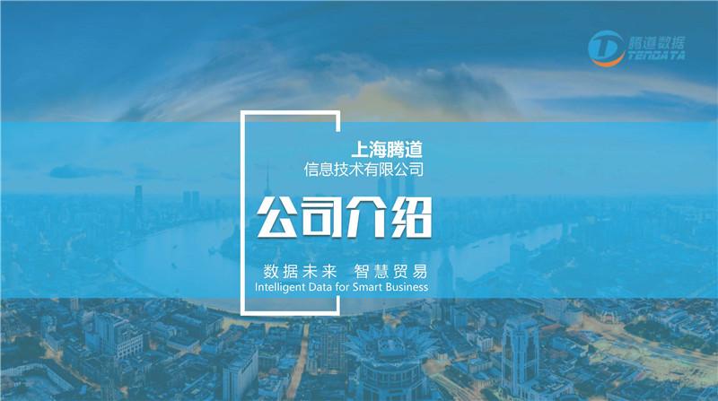 上海腾道信息技术有限公司介绍