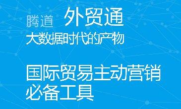腾道公司简介_腾道数据怎么样?