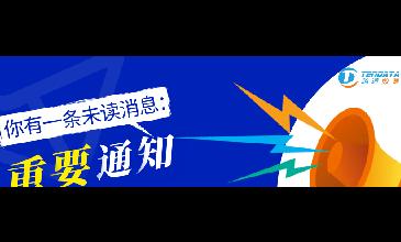 【重要通知】上海腾道服务号开通啦~
