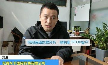 【视频】无锡米丰公司使用腾道数据成交TOP客户