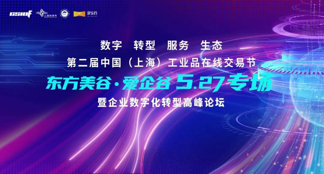 腾道应邀参加2021第二届中国工业品在线交易节