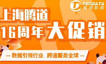 上海腾道16周年大型促销活动【仅限100名】