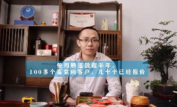 【视频】腾道是中小ToB企业低成本拓客首选平台