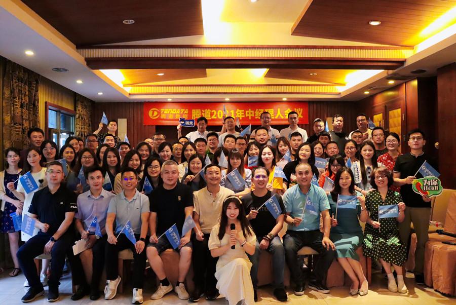 上海腾道第16届年中经理人会议圆满结束