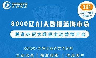 上海腾道,一个适用于外贸企业的获客工具!