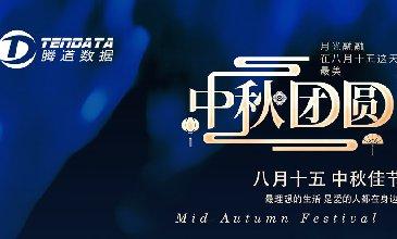 上海腾道2021年中秋节放假通知