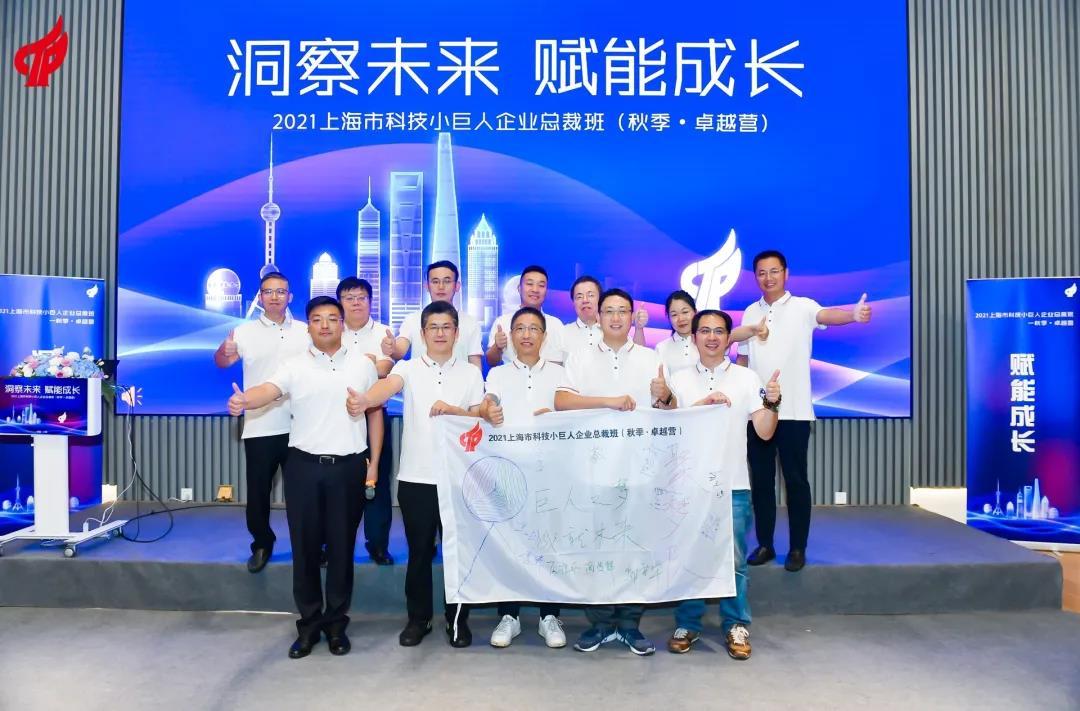 腾道CEO参加2021上海市科技小巨人企业总裁班